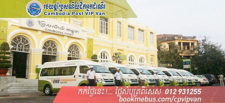 Standard cambodiapost cover01b compressor